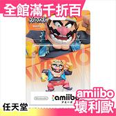 日本 任天堂 amiibo 壞利歐 大亂鬥系列 超級瑪利歐 奧德賽 玩具 電玩【小福部屋】