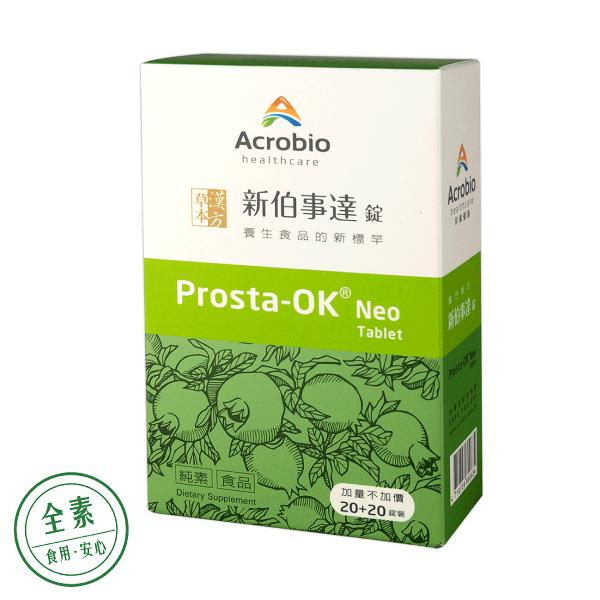 Acrobio 昇橋Prosta-OK Neo 新伯事達 40錠 專品藥局【2010782】