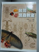 【書寶二手書T1/動植物_OTC】台灣昆蟲教室_朱耀沂/文;林韋宏/攝影