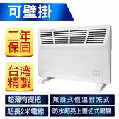 《 3C批發王 》(2年保固) 永用牌 鰭片式熱對流電暖器 防潑水電暖爐 FC-806 房間/浴室壁掛兩用