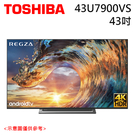 【TOSHIBA東芝】43型 4K 六真色PRO廣色域 LED液晶顯示器 43U7900VS 不含安裝