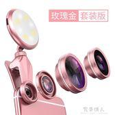 手機鏡頭魚眼微距攝像頭外置高清自拍拍照美顏補光燈 完美情人精品館