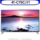 《結帳打9折》SHARP夏普【4T-C70CJ1T】70吋4K聯網電視回函贈