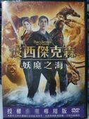 影音專賣店-C01-002-正版DVD【波西傑克森2妖魔之海】-波西奮不顧身帶著夥伴們共同踏上這趟危險冒