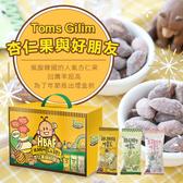 韓國 Toms Gilim 杏仁果與好朋友 (禮盒組) 360g 杏仁果 蜂蜜奶油 芥末 乳酸飲料 堅果 禮盒