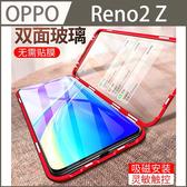 【萬磁王】OPPO Reno2 Z 全透明 雙面玻璃 磁吸邊框 金屬框 手機殼 全包防摔 鋼化玻璃殼 透明殼