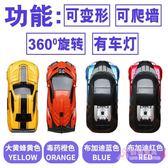 (黑五好物節)兒童生日禮物  兒童玩具 變形遙控車爬牆車充電動金剛汽車xw