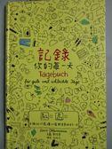 【書寶二手書T4/嗜好_JHN】記錄你的每一天-不論好心情、壞心情,都是美好的一天_朵蘿‧奧特曼