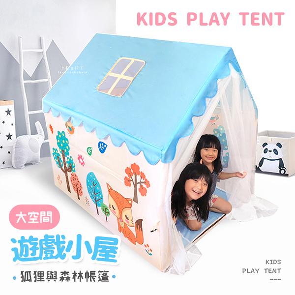 (限宅配)狐狸與森林兒童遊戲帳篷小屋 球屋 球池 玩具帳篷 防蚊帳篷