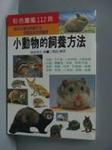 【書寶二手書T8/寵物_OMY】小動物的飼養方法_編輯部