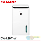 *元元家電館*SHARP 夏普 8.5L 1級自動除菌離子清淨除濕機 DW-L8HT-W