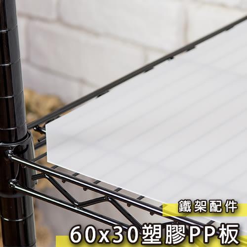 探索生活 鐵架專用-60x30cmPP板 鐵力士架 收納架 層架
