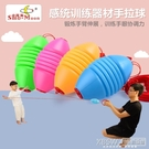 拉拉球兒童彈力穿梭手拉球幼兒園親子互動玩具感統訓練器材拉力球 『新佰數位屋』