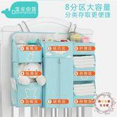 嬰兒床收納袋掛袋床頭尿布收納床邊置物袋尿片袋多功能儲物置物架 全館免運