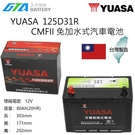 久大電池 YUASA 湯淺電池 125D31R-SMF 完全免保養式 汽車電瓶 汽車電池 通用95D31R