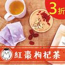 【免運】紅棗枸杞茶 (12gx10入/袋...
