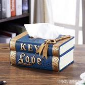 好心藝創意歐式客廳抽紙盒紙巾盒家用美式復古樹脂書本紙抽盒 溫暖享家