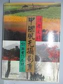【書寶二手書T6/攝影_FH9】中國風光攝影集