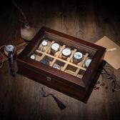 羅威老榆木紫榆純實木天窗手錶盒機械表收藏收納盒自動表盒子帶鎖 WD 聖誕節快樂購