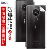 【兩片裝】Imak水凝膜 諾基亞 Nokia 7.2/6.2 保護貼 Nokia7.2 滿版 保護膜 背貼 手機熒幕貼膜