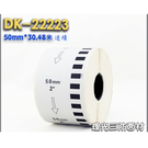 Brother DK-22223 連續副廠標籤帶 50mm x 30.48M 塑管塑芯 DK22223標籤紙 不含支架