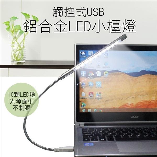 觸控式USB鋁合金LED小檯燈【BC0044】USB燈,筆電燈,小夜燈,LED台燈,10顆LED燈,LED夜燈