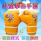 拳擊手套3-13歲兒童手套拳擊散打鍛煉搏擊格斗加厚青少年手套【全館低價限時購】