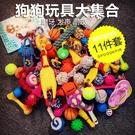 寵物狗狗玩具用品耐咬磨牙解悶發聲幼犬尖叫雞毛絨小狗泰迪玩具球 樂活生活館