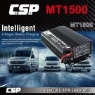MT1500智慧型多功能電池充電器(全電壓)Multi-type Battery Charger
