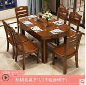 餐桌實木餐桌椅組合可伸縮折疊現代簡約兩用小戶型吃飯圓桌子MKS維科特3C