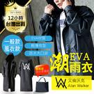 【風衣 艾倫沃克 風衣 雨衣】Alan Walker 雨衣 輕盈 一件雨衣 連身雨衣 風衣雨衣 機車雨衣
