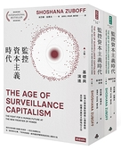 (二手書)監控資本主義時代(上卷:基礎與演進;下卷:機器控制力量)(套書,上下冊不分售)