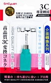 USB母TO PS2 6公轉接頭【多廣角特賣廣場】sincyuan
