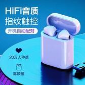 真無線藍牙耳機迷你雙耳跑步入耳式蘋果安卓手機通用 快速出貨