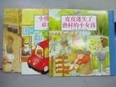 【書寶二手書T6/少年童書_PAJ】溫暖的冬天_小熊開車_皮皮迷失了_共3本合售