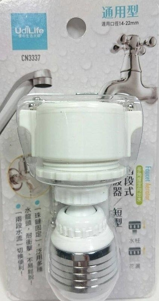 【珠鏈式通用型兩段式水波器CN3337】733375省水器淨水頭過濾頭濾水頭水龍頭【八八八】e網購