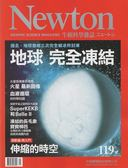 NEWTON牛頓科學雜誌 9月號/2017 第119期:地球完全凍結
