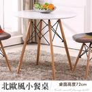 FDW【AT805】免運現貨*北歐伊姆斯小餐桌洽談圓桌/吧台桌/設計師/工作桌/餐椅/咖啡桌