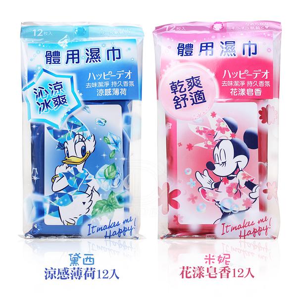 日本迪士尼 MANDOM 體用濕巾12入 小包裝 黛西/米妮款(花漾皂香/ 涼感薄荷) 濕紙巾【DDBS】