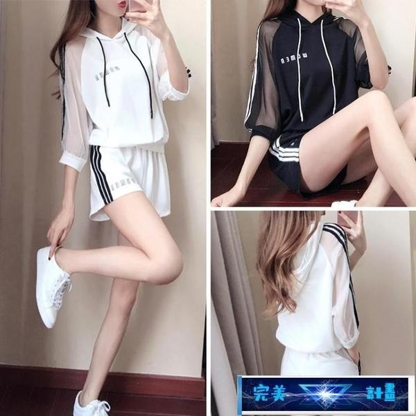 短袖套裝 夏季女裝半袖網紗休閒運動兩件套修身洋氣短褲短袖衛衣連帽套裝褲 完美計畫 免運