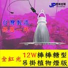 LED 吊掛式 植物 生長燈 12W /...