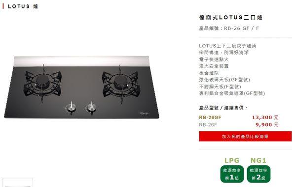 《修易生活館》 Rinnai 林內 RB-26GF 雙口黑色檯面爐 (如需安裝由安裝人員收基本安裝費用800元)