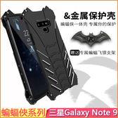 蝙蝠俠 三星 Galaxy Note 9 手機殼 金屬邊框 Samsung Note9 手機套 航空鋁 散熱 6.4吋 保護殼 保護套