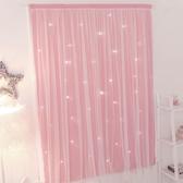 出租房魔術黏貼窗簾成品公主風遮光布簡約現代臥室免打孔ins網紅 滿天星