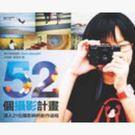 52個攝影計畫:深入21位攝影師的創作過...