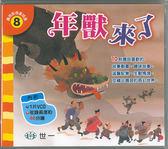書立得-寶貝影音童話屋8:年獸來了(VCD)(B02208)