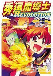 秀逗魔導士REVOLUTION (全)