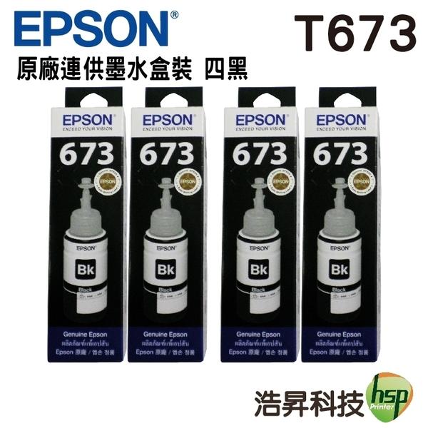 EPSON T673 T6731 T673100 四黑 原廠填充墨水 盒裝 適用L800 L805 L1800