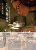 (二手書)失去嗅覺的廚師:尋回失去的味道與人生
