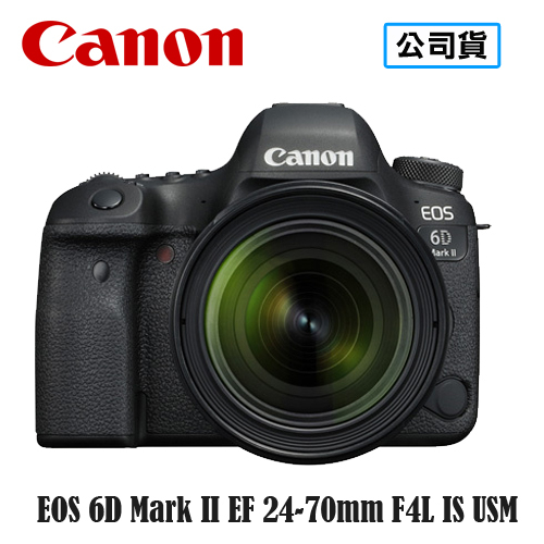 原廠登錄送好禮+再送相機包 CANON EOS 6D II EF 24-70mm F4L IS USM 單眼相機 公司貨